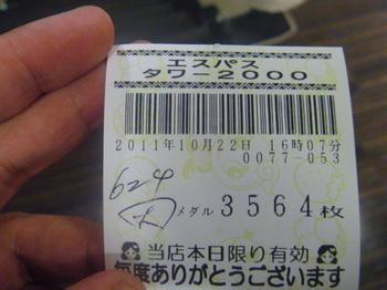 3500枚.JPG