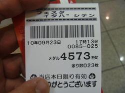4573枚.JPG