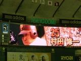 5番村田.JPG
