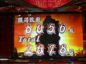 8000枚オーバー.JPG