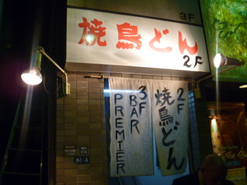 どん_入り口.JPG