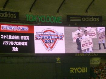 パワプロ賞.JPG