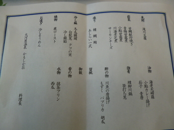 メニュー5.JPG