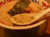 屯ちん_スープ.JPG