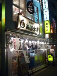 屯ちん_横の店.JPG