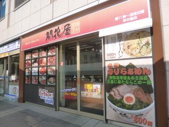 店入り口8.JPG