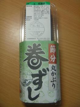 恵方巻き.JPG