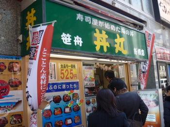 新橋丼丸2.JPG