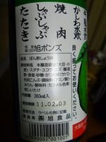 旭ポン酢2.JPG