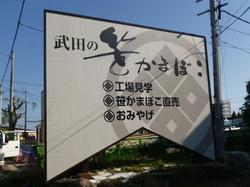 武田のささかま9.JPG