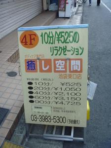 池袋_癒し空間.JPG