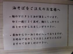 注意書き.JPG