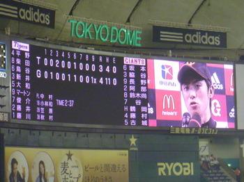 藤村サヨナラ.JPG