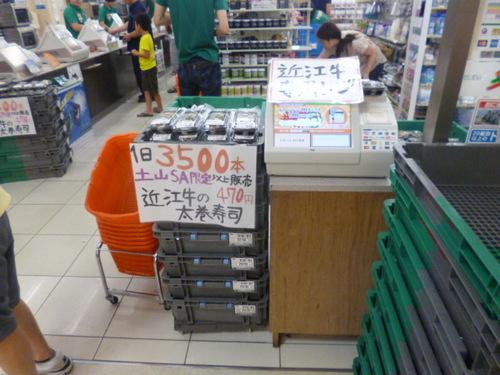近江牛の太巻き.JPG