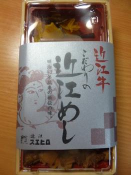 近江飯0.JPG