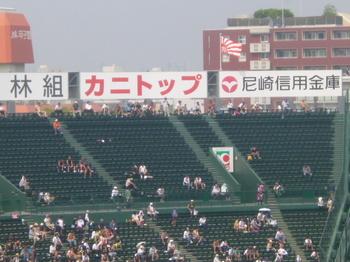 高校野球名物.JPG