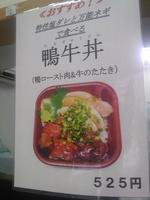 鴨牛丼.jpg