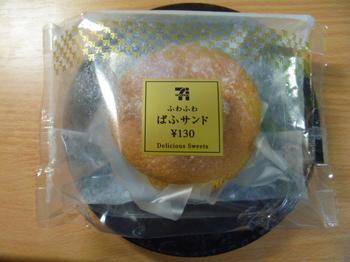 7イレブン_パフサンド.JPG
