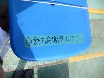 P1050073_R.JPG
