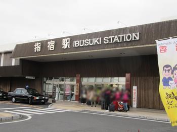 ibusuki.jpg