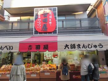 yoshidaya.jpg